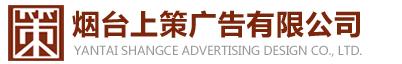 烟台广告公司