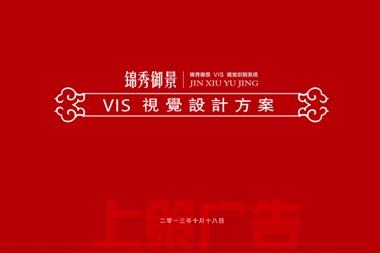 烟台VI设计