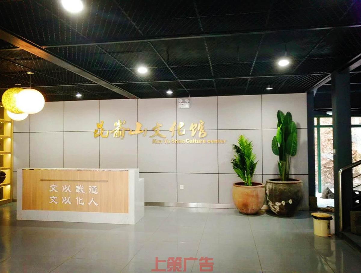 烟台广告昆嵛山文化馆环艺设计