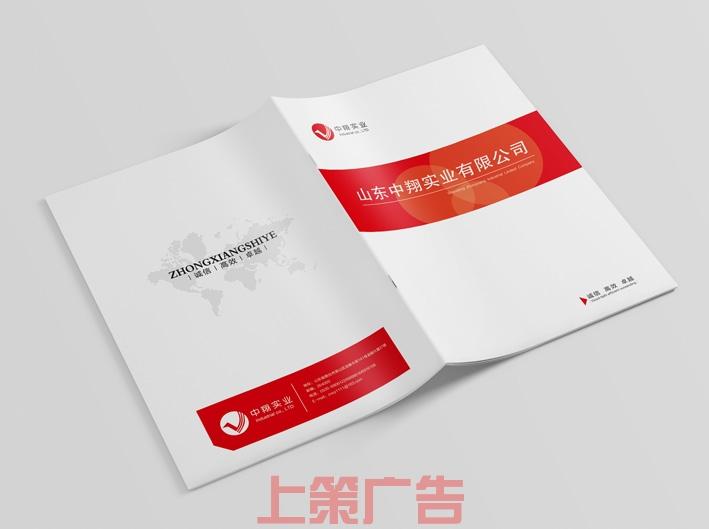烟台宣传画册设计
