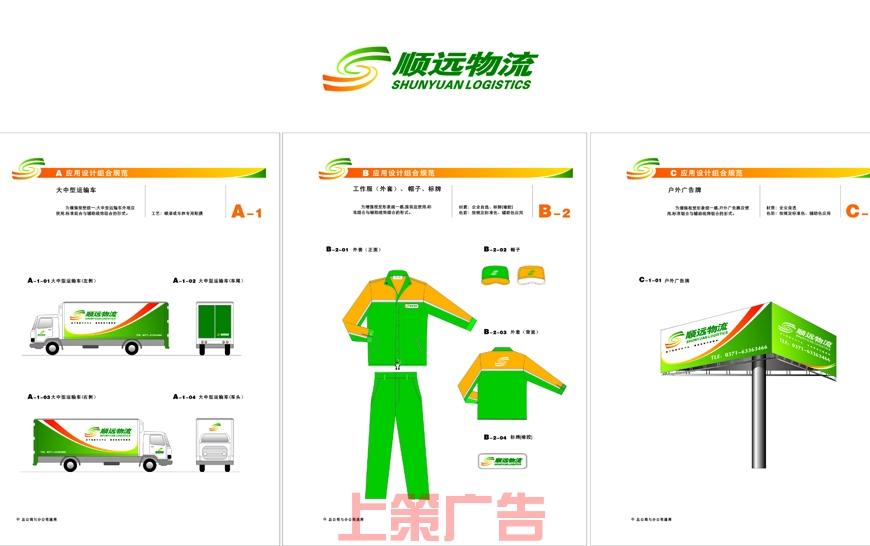 烟台企业VI视觉设计