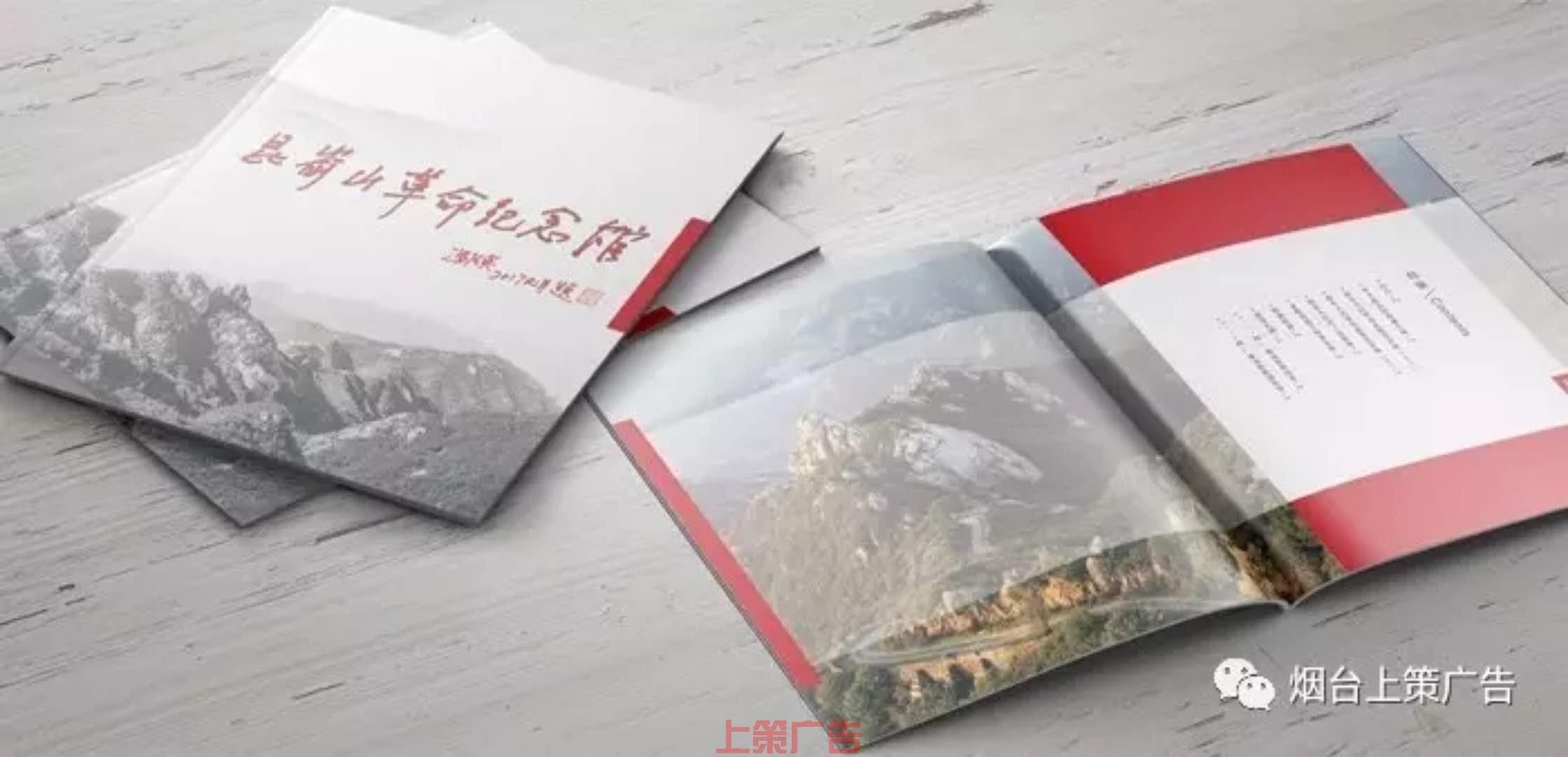 烟台纪念册设计印刷