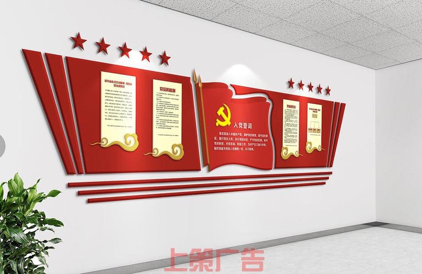 烟台企业党建展厅设计