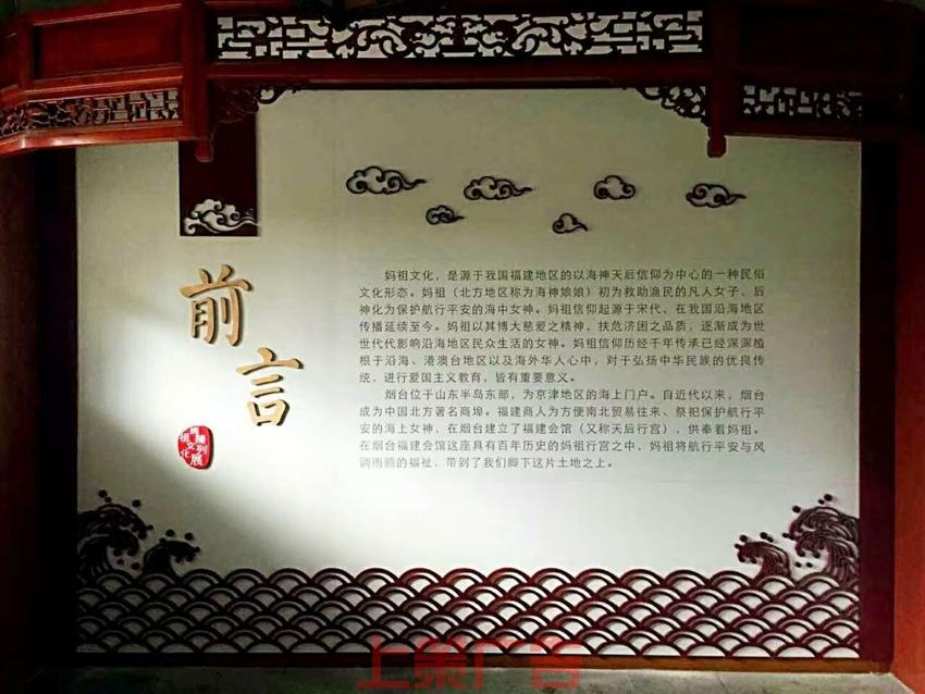 烟台民俗博物馆