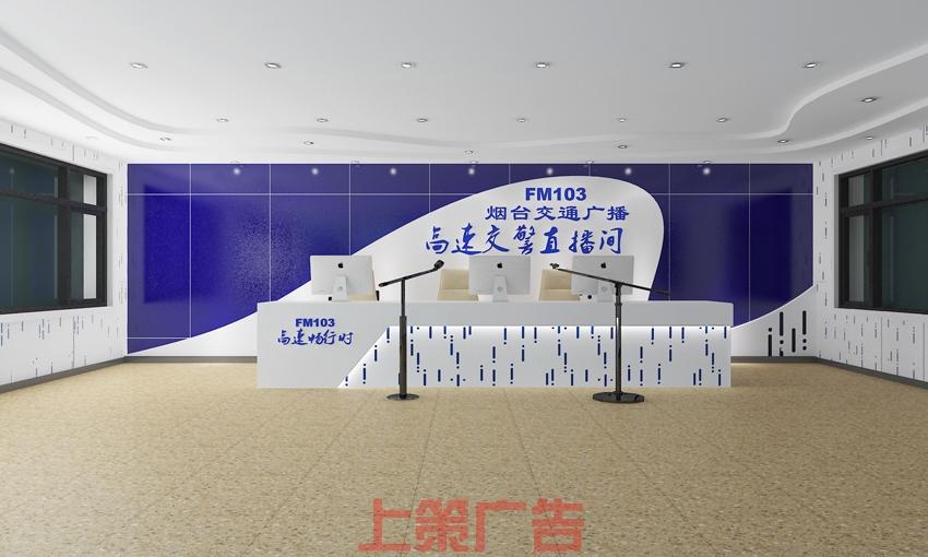 烟台交通广播FM103直播厅
