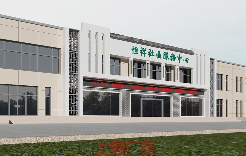 恒祥社区党群服务中心