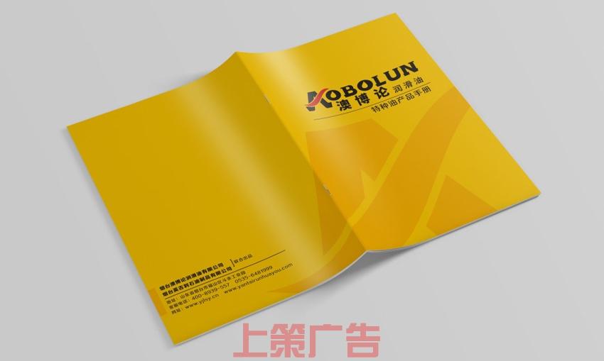 烟台产品宣传画册