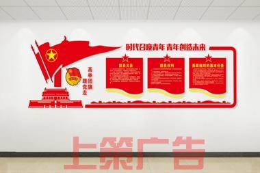 设计党建文化墙