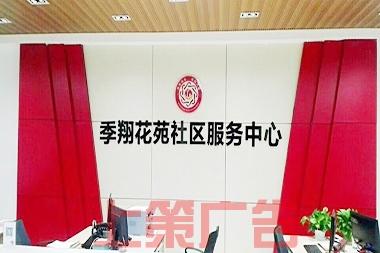 党群服务中心--季翔社区