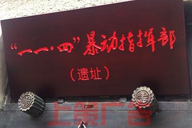 """红色教育基地--""""一一·四暴动""""展馆"""