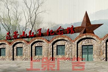 党性教育基地--红军纪念馆