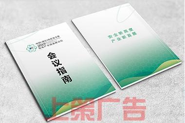 会议指南设计印刷--核电高峰论坛
