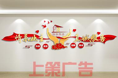 物业公司文化墙