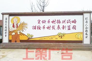 乡村振兴文化手绘墙