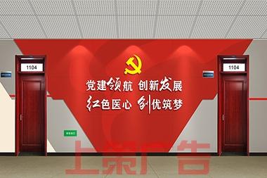 烟台校园党建长廊--山东中医药高等学校
