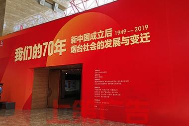 烟台展览展示工程