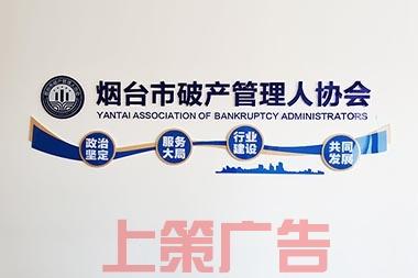 烟台企业文化墙