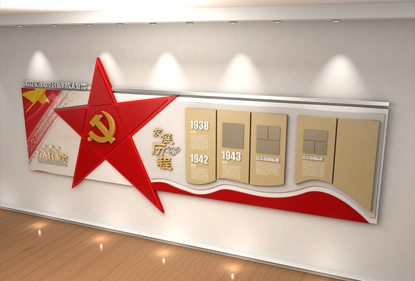 烟台党建文化长廊设计