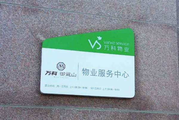 烟台广告制作标牌
