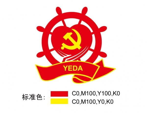 烟台党建标志设计