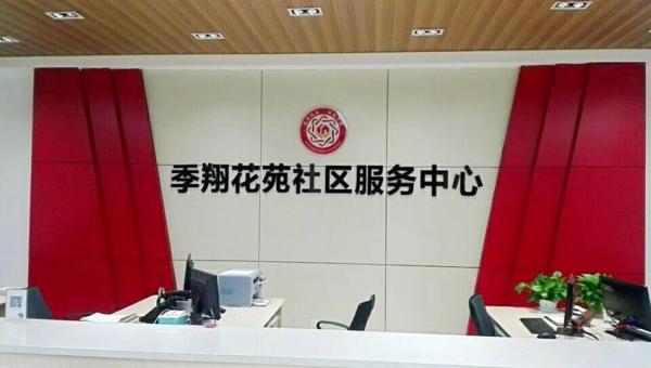 季翔花苑社区服务中心