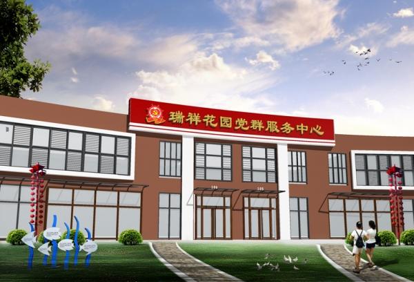 瑞祥社区党群服务中心