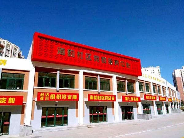 海韵社区服务中心