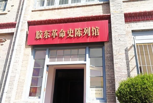 烟台胶东革命史陈列馆