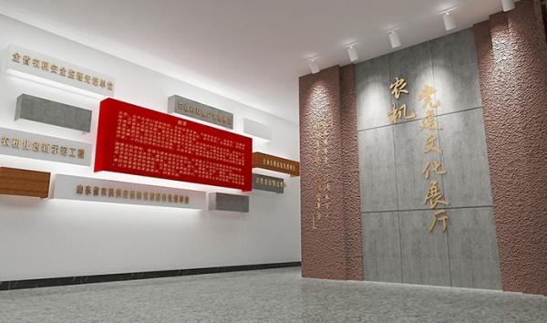 农机局-党建文化展厅