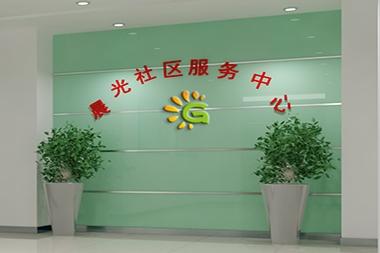党群服务中心--晨光社区
