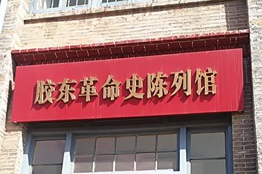 党性教育基地--胶东革命史陈列馆