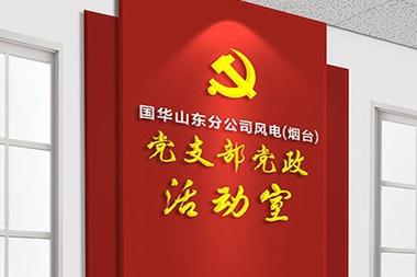 非公企业党建--国华山东风电