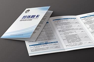 彩页三折页设计印刷