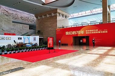 博物馆特别展览《我们的70年》