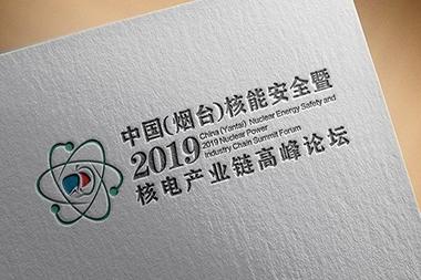 核电产业链论坛VI设计