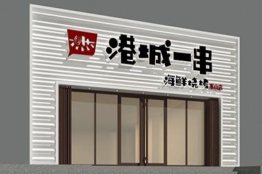 烟台店招门头设计