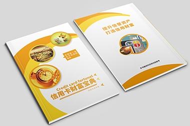 烟台企业手册--长城财富