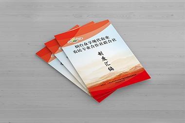 烟台宣传画册