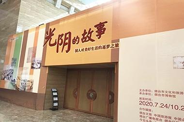 烟台展览设计--博物馆展厅