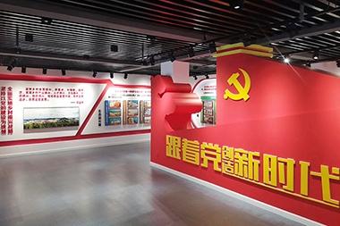 烟台党建文化展厅