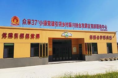 众享37度小镇党建引领乡村振兴融合发展区党群服务中心