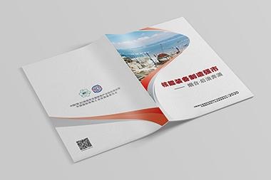 烟台画册设计--核能产业高峰论坛
